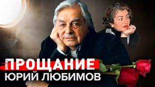 Прощание с Юрием Любимовым