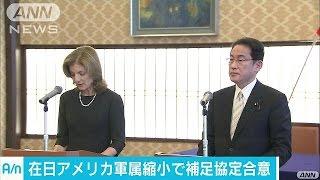 岸田外務大臣とアメリカのケネディ駐日大使は、アメリカ側に優先的に裁...