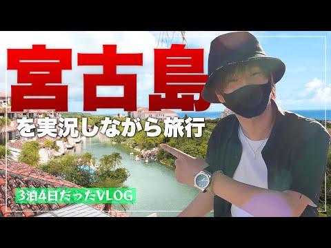 【実写】ゲーマーが宮古島を実況しながら旅行【3泊4日のはずVLOG】