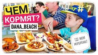 Египет 2021 7 Чем кормят в Dana beach resort 5 Обжор питания в отеле во время карантина ШОК