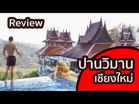 รีวิว ปานวิมาน เชียงใหม่ สปา รีสอร์ท 5,000บาท/คืน ห้องวิวดีที่สุดในโรงแรม panviman chiangmai review