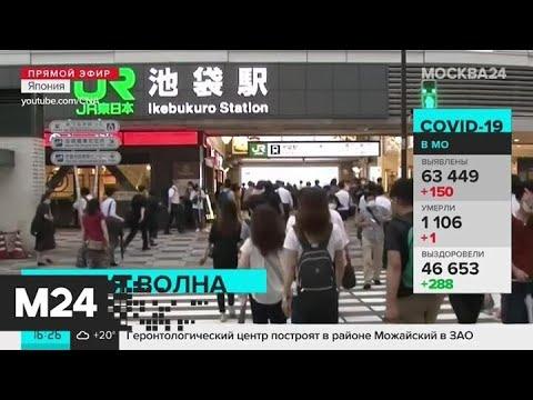 Новости мира за 31 июля: в Японии зафиксировано рекордное число заражений коронавирусом - Москва 24