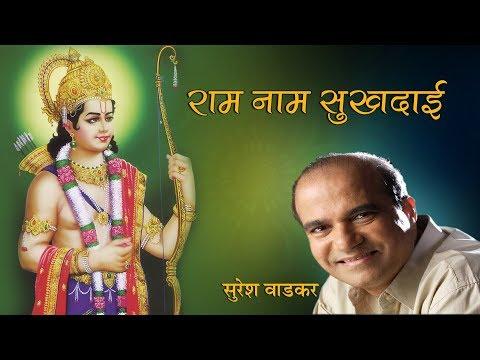 Japo Re Man Ram Naam Sukhdayi | जपो रे मन राम नाम सुखदाई | Suresh Wadkar | Hindi Bhajan