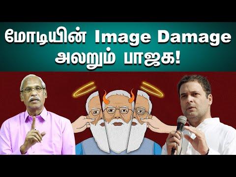 மோடியின் Image Damage | Ayyanathan Speech | BJP 'links' toolkit to Congress Activist | PM Modi