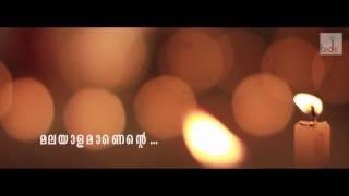 Malayalamanente - Teaser | Veetrag | Sujit Sudhi | P K Ramankutty