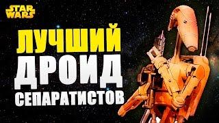 САМЫЙ ЛУЧШИЙ ДРОИД армии сепаратистов   Star wars