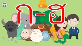 เพลง ก.ไก่ | ก.เอ๋ย ก.ไก่ คาราโอเกะ | KOR KAI KARAOKE | ร้องสนุก จำได้แม่นยำ by Little Rabbit
