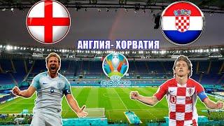 Футбол Евро 2021 Супер матч Хорватия Англия на Евро 2020 Лондон 13 06 2021