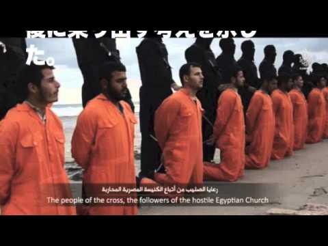 【動画URLあり】イスラム国、エジプト人21人殺害か
