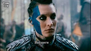 Викинги 5 сезон 10 серия - Промо с русскими субтитрами // Vikings 5x10 Extended Promo