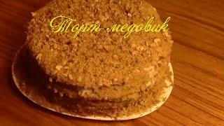 Торт на новый год Как сделать торт медовик How to make a cake(Не забывайте ПОДПИСЫВАТЬСЯ на канал, ставить ЛАЙКИ и КОММЕНТИРОВАТЬ видео. Вступайте в групп в контакте:..., 2015-01-11T12:57:35.000Z)