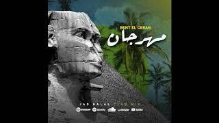 Mahragan Bent l Geran ( Jad Halal Club Remix ) مهرجان بنت الجيران