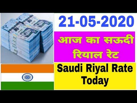 SAUDI RIYAL RATE INDIA | TODAY SAUDI RIYAL EXCHANGE RATE | SAUDI RIYAL RATE 2020