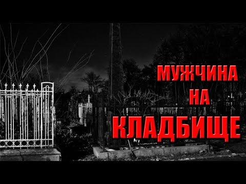 Страшные истории на ночь - Мужчина на кладбище. Жуткие мистические страшилки. НЕ СПАТЬ!