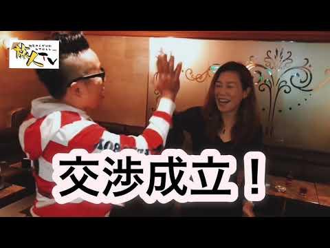 旅人Tv〜兵庫県神戸市三宮のスナックにドッキリ!突撃訪問!プロデューサー山田大地が行く!