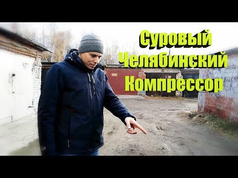 Суровый Челябинский компрессор!