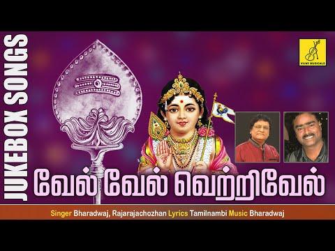 Vel Vel Vetrivel - JukeBox    Murugan Arul    Lord Murugan Songs    Vijay Musicals