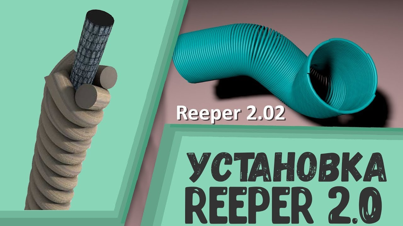 Как скачать плагин Reeper 2 0| How to Install Reeper 2 0|✔Flermn✔