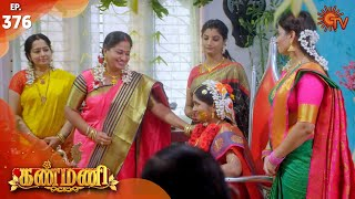 Kanmani - Episode 376 | 20th January 2020 | Sun TV Serial | Tamil Serial