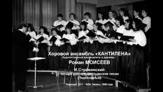 © I.Stravinsky. 4 Russian Peasant Songs (Подблюдные). Roman Moiseyev