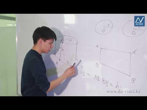 Как посчитать площадь поверхности цилиндра