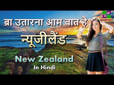 न्यूजीलैंड नहीं गए तो इसे देखो // New Zealand Awesome Facts In Hindi