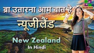 न्यूजीलैंड नहीं गए तो इसे देखो // New Zealand awesome facts in hindi thumbnail