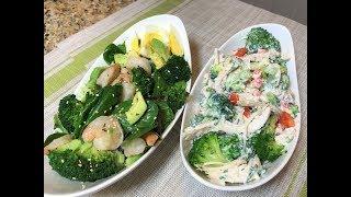 ДВА  САЛАТА С БРОККОЛИ без майонеза. Вкуснейший Полноценный Ужин. 2 Broccoli Salad