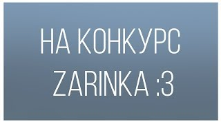 "На конкурс Zarinka :З (хочу 3-е место "":0)"