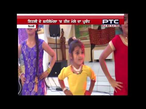 Watch : How punjabi community celebrating festival of Teej in Italy