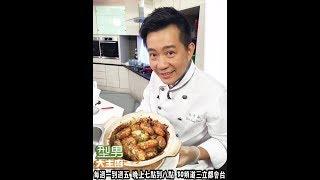 吳秉承「胡椒蝦」【型男大主廚 養殖台灣蝦私房料理秀】