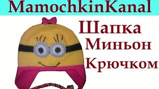 Весенняя шапка крючком для девочки Миньон Autumn hat Minion for girl