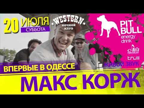 Макс Корж в Одессе! |20 июля| НК Western