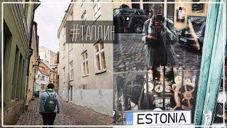 Влог из Таллина, Старый Город и День Рождения / #ТОТСАМЫЙВЛОГ || Alyona Burdina