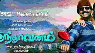 Brindavanam | New Release Tamil Movie | Vivek | Arulnithi | Tanya | Captain TV