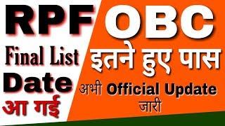 RPF Final List Date आ गयी| OBC में कुल इतने अभ्यार्थियों ने फिजिकल पास किया| Official Update💥🔥