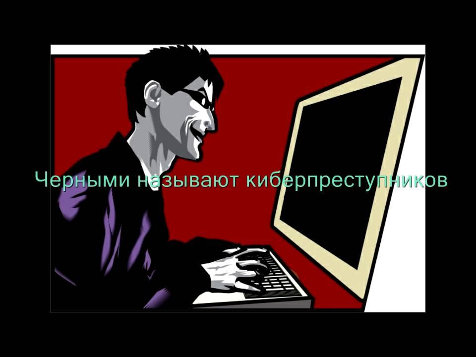 Инструкция как стать хакером