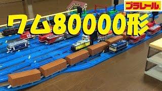 プラレールのワム80000形貨車をたくさんつなげた貨物列車を作ってみまし...