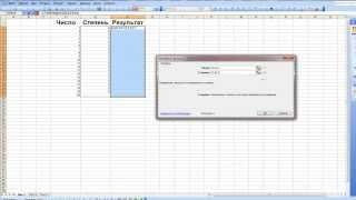 Как в Excel возвести число в степень