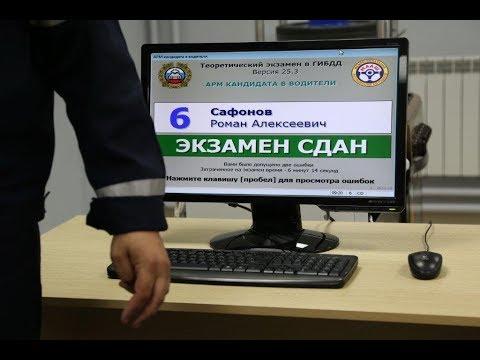 Экзамен в МРЭО ГИБДД регламент и порядок сдачи
