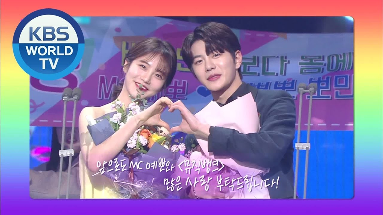 Our Cutest Mcs In Episode 1010 Music Bank 2020 01 03 Youtube