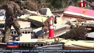 """В США пытаются ликвидировать последствия урагана """"Майкл"""""""