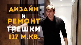 ДИЗАЙН ИНТЕРЬЕРА. Ремонт трешки в Москве. Дизайн и ремонт квартиры в современном стиле.