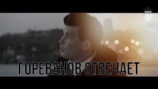 CHOLA - ГОРЕВАНОВ ОТВЕЧАЕТ!