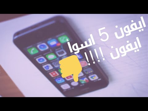 Photo of ليش ايفون 5 و 5 s اسوأ جوالين من ابل + طريقة حل مشاكله !! – ايفون