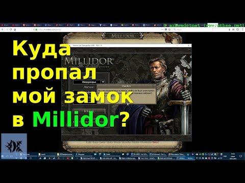 Куда пропал мой замок в Millidor?