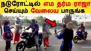 நடுரோட்டில் எம தர்ம ராஜா செய்யும் வேலைய பாருங்க  | Tamil Cinema News | Kollywood Latest