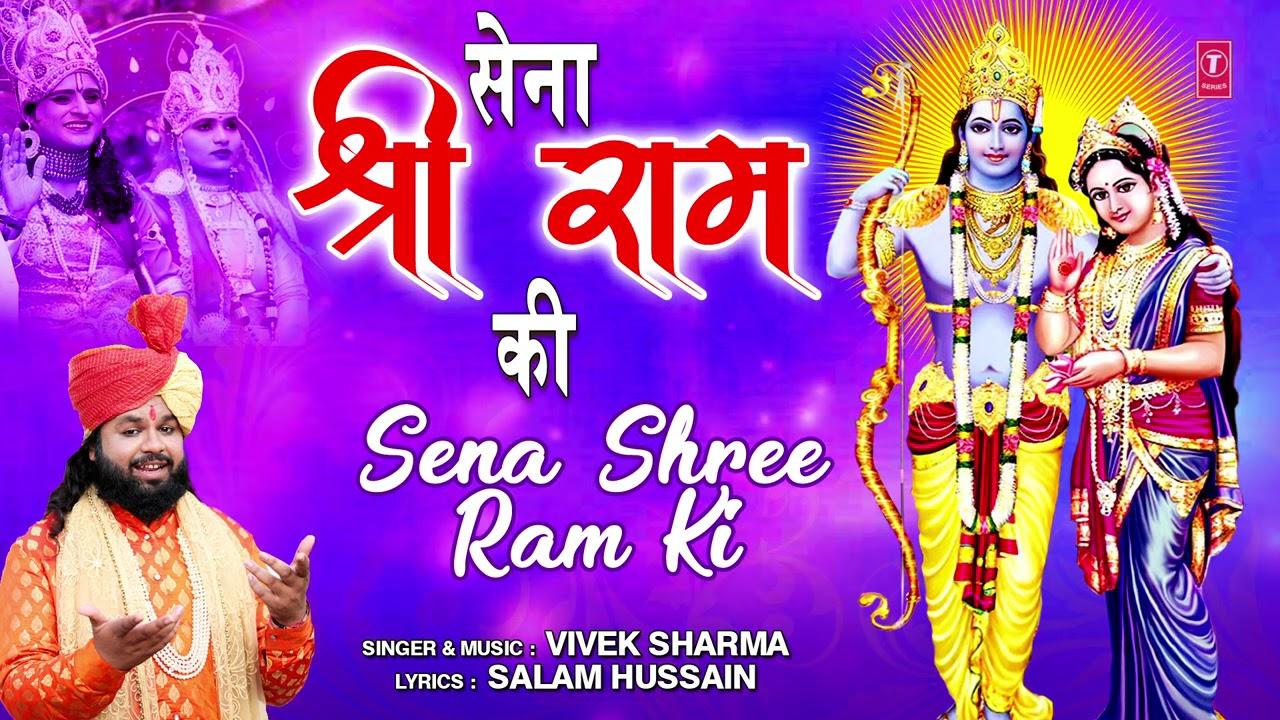 सेना श्री राम की Sena Shree Ram Ki I VIVEK SHARMA I Ram Bhajan I Full Audio Song