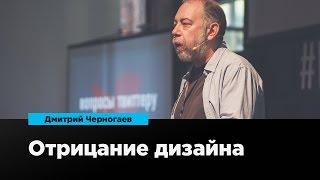 Отрицание дизайна | Дмитрий Черногаев | Prosmotr