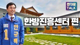 안규백의 동대문TALK 1편 _ 서울약령시 한방진흥센터…
